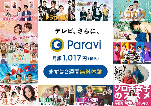 Paravi(パラビ) - 人気番組が楽しめる動画配信サービス